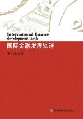 国际金融发展轨迹