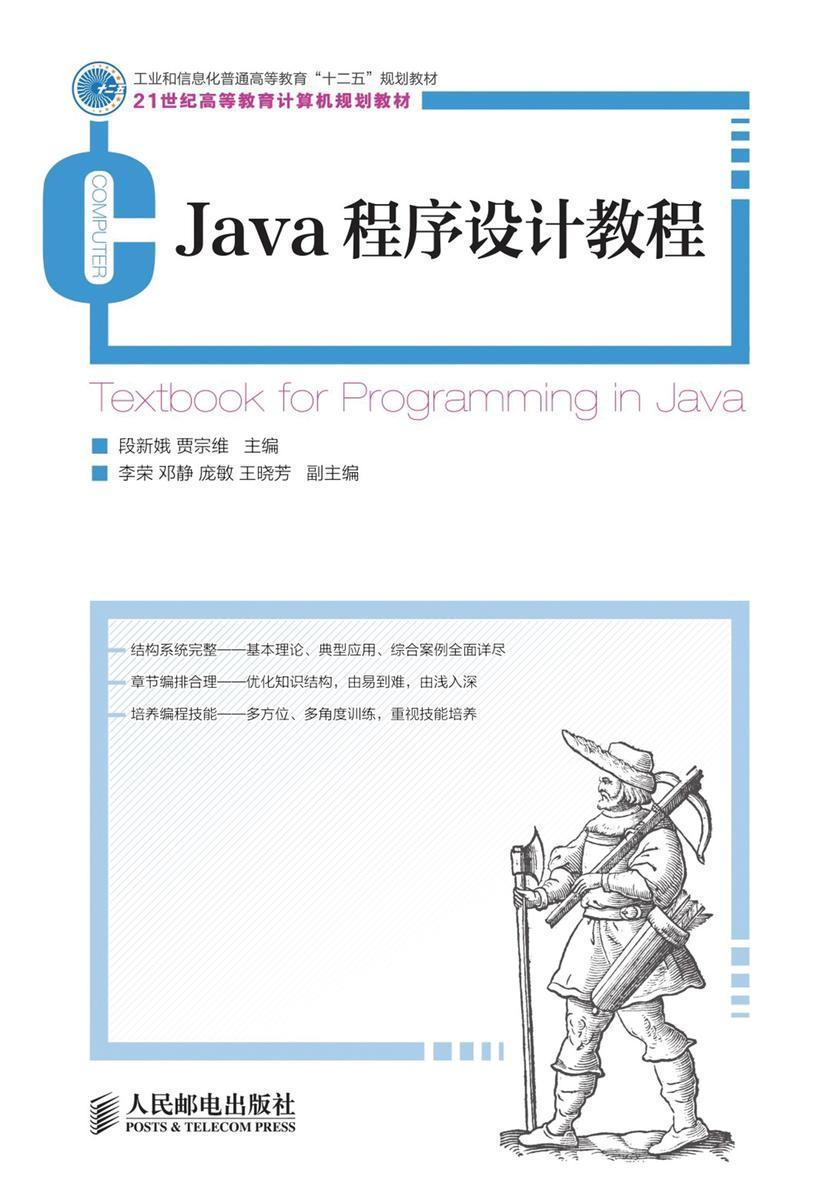 "Java程序设计教程(工业和信息化普通高等教育""十二五""规划教材)"
