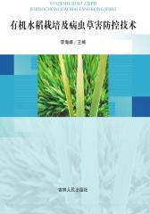有机水稻栽培及病虫草害防控技术