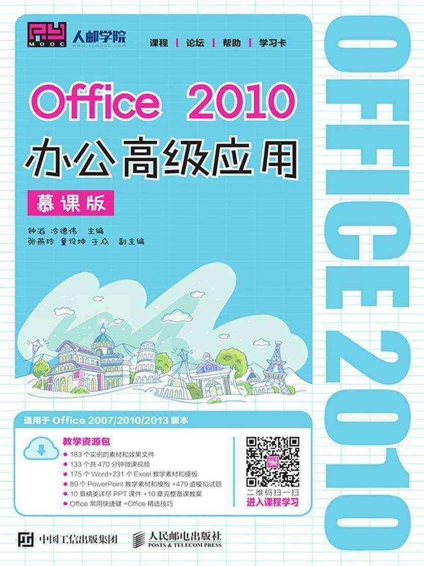 Office 2010办公高级应用(慕课版)