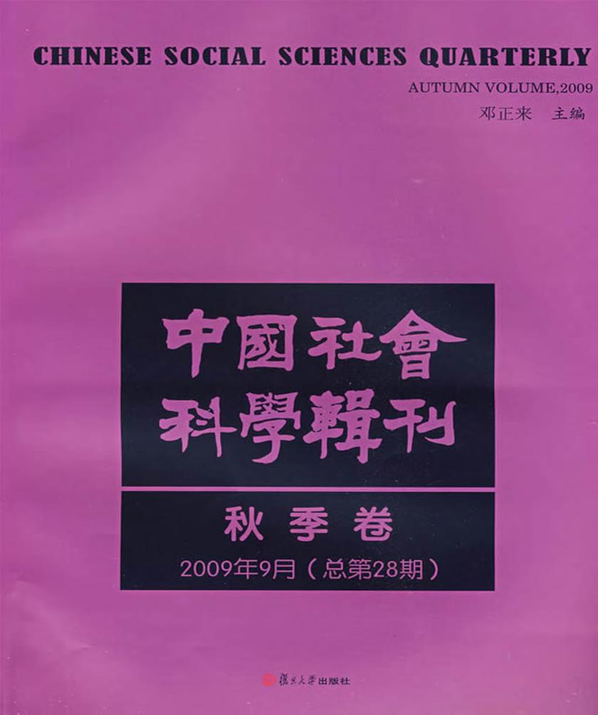 中国社会科学辑刊(2009年9月秋季卷)(仅适用PC阅读)