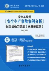 圣才学习网·2014年安全工程师《安全生产事故案例分析》过关必做习题集(含历年真题)(修订版)(仅适用PC阅读)
