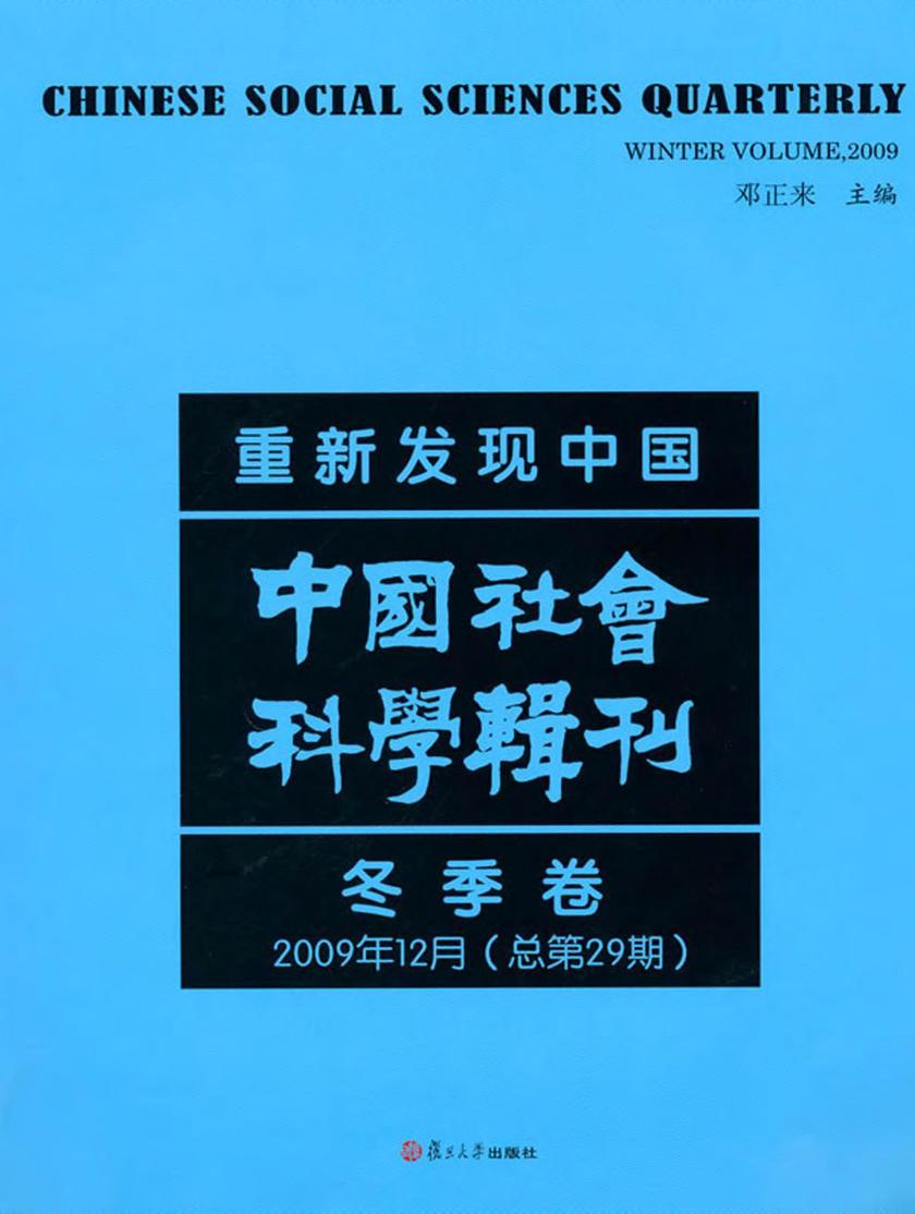 重新发现中国:中国社会科学辑刊(2009年12月冬季卷)