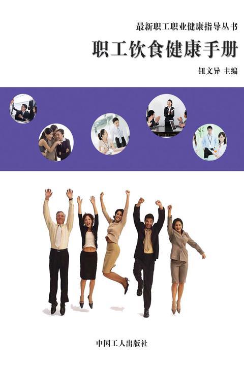 职工饮食健康手册