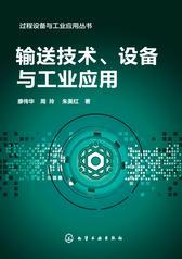 输送技术、设备与工业应用