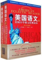 美国语文(上下册) ——美国小学课文经典读本(试读本)