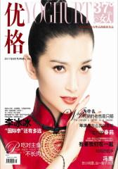 优格 月刊 2011年08期(仅适用PC阅读)