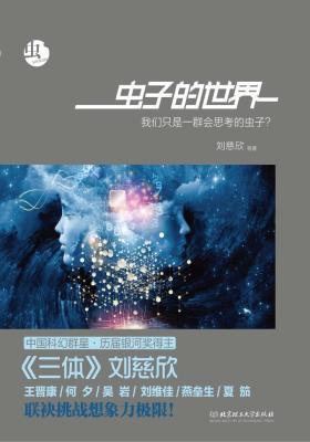 """虫:虫子的世界(科幻文学""""银河奖""""获奖作品系列)"""