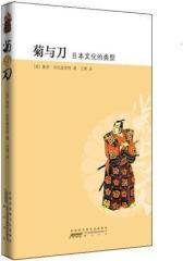 菊与刀:日本文化的类型(试读本)