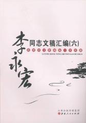 李永宏同志文稿汇(六)(仅适用PC阅读)