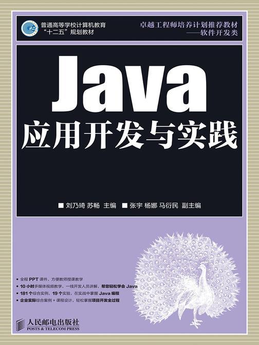 Java应用开发与实践