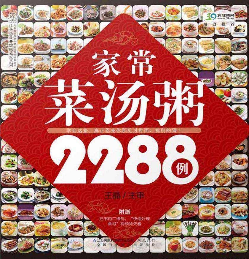 家常菜汤粥2288例