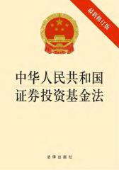 中华人民共和国证券投资基金法(最新修订版)