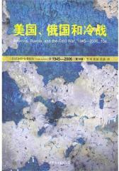 美国、俄国和冷战:1945-2006(第10版)(试读本)