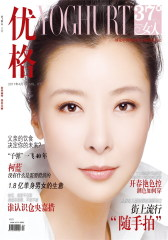 优格 月刊 2011年04期(仅适用PC阅读)