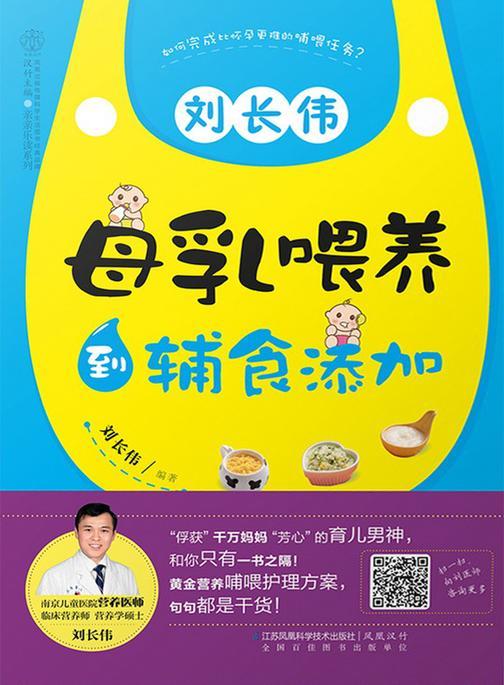 刘长伟 母乳喂养到辅食添加