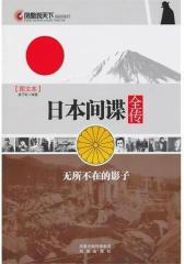 凤凰观天下:日本间谍全传——无所不在的影子(试读本)