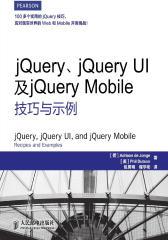 jQuery、jQueryUI及jQueryMobile技巧与示例