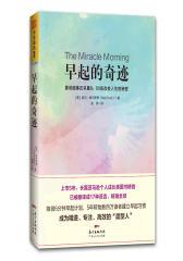 早起的奇迹:那些能够在早晨8:00前改变人生的秘密(试读本)
