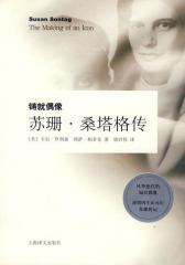 铸就偶像:苏珊·桑塔格传(试读本)