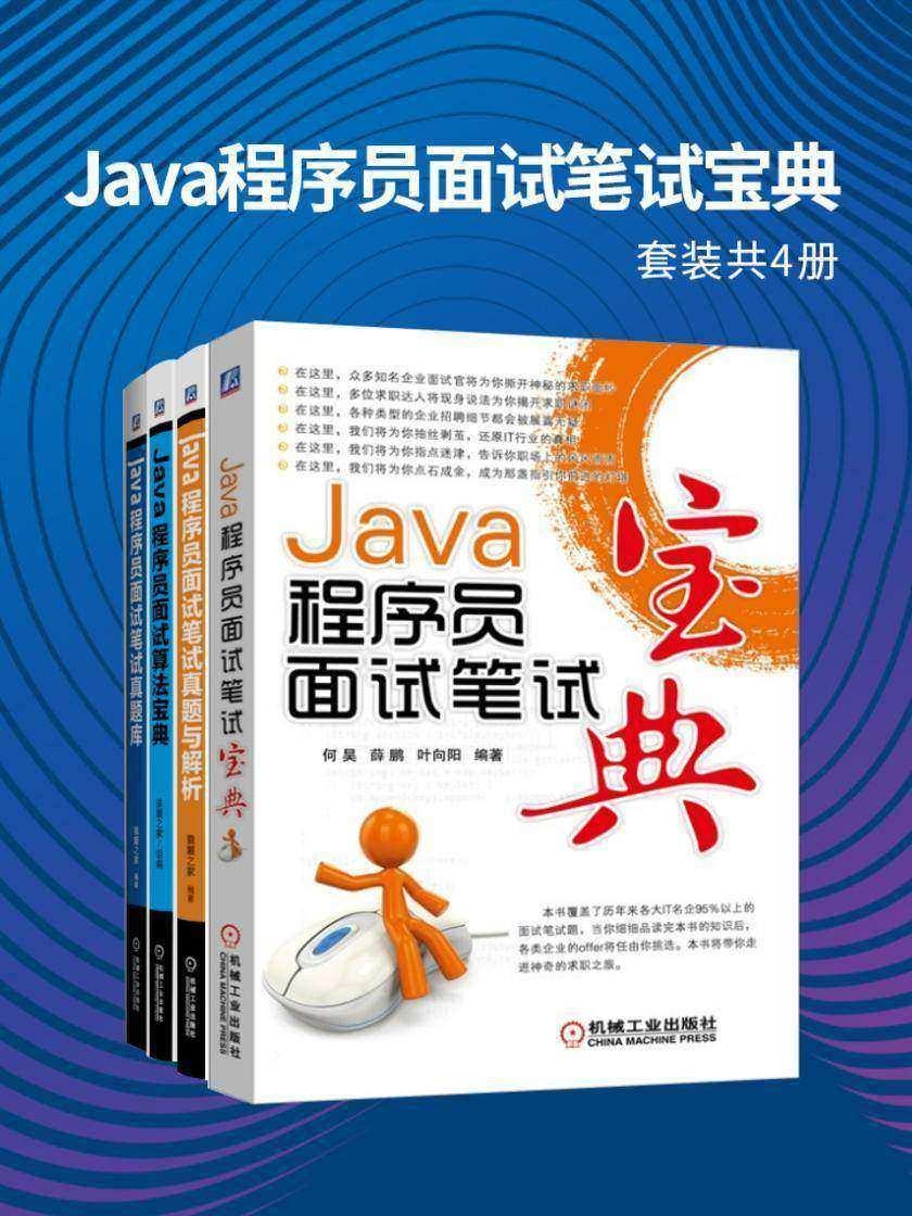 Java程序员面试笔试宝典套装(套装共4册)(Java程序员求职面试知识点经验一应俱全,经典宝典+面试算法+真题解析+真题库)