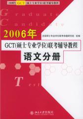 2006年GCT(硕士专业学位)联考辅导教程·语文分册(仅适用PC阅读)