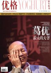 优格 月刊 2011年01期(仅适用PC阅读)
