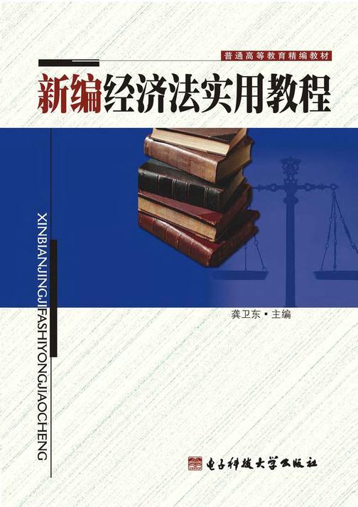 新编经济法实用教程