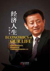 经济人生(珍藏版)