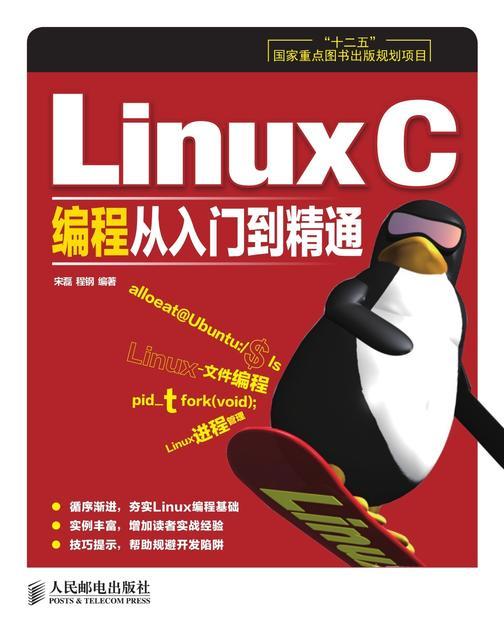 """LinuxC(编)程从入门到精通(""""十二五""""国家重点图书出版规划项目)"""