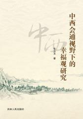 中西会通视野下的幸福观研究