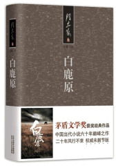 陈忠实集:白鹿原(精)(试读本)