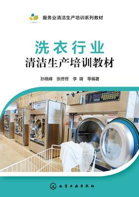 洗衣行业清洁生产培训教材