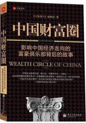 中国财富圈:影响中国经济走向的富豪俱乐部背后的故事(试读本)