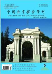 中国教育探索学刊 双月刊 2011年05期(仅适用PC阅读)