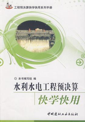 水利水电工程预决算快学快用(仅适用PC阅读)