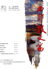 西部散文家 季刊 2011年03期(仅适用PC阅读)