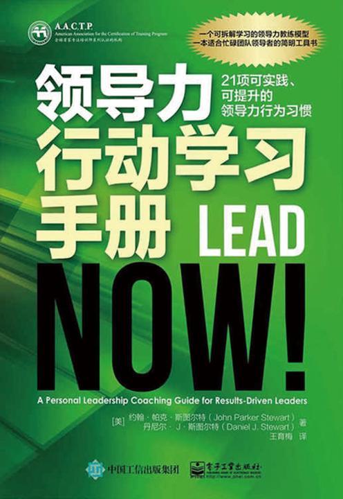 领导力行动学习手册:21项可实践、可提升的领导力行为习惯