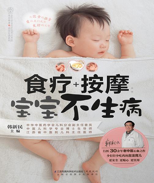 食疗+按摩 宝宝不生病