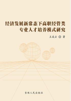 经济发展新常态下高职经管类专业人才培养模式研究