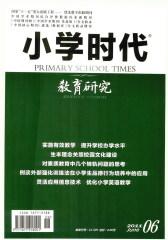 小学时代·教育研究 月刊 2011年06期(仅适用PC阅读)