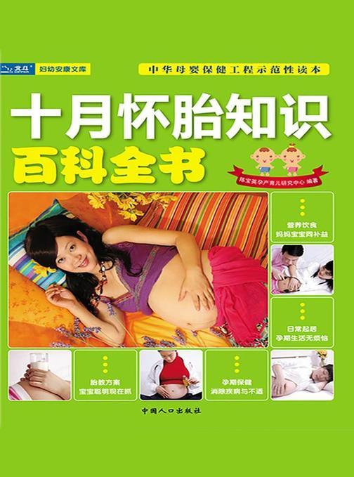 十月怀胎知识百科全书