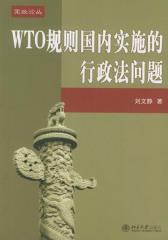 WTO规则国内实施的行政法问题(仅适用PC阅读)