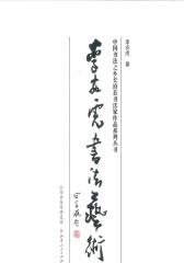 李安虎书法艺术(仅适用PC阅读)