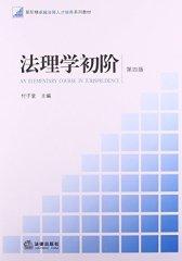 法理学初阶(第四版)
