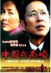 中国式离婚(影视)