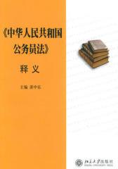 《中华人民共和国公务员法》释义(仅适用PC阅读)