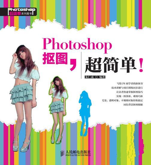 Photoshop抠图,超简单!(光盘内容另行下载,地址见书封底)(仅适用PC阅读)