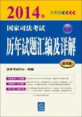 2014年国家司法考试历年试题汇编及详解