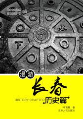 漫游长春·历史篇